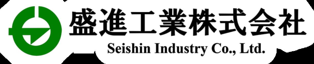 盛進工業株式会社